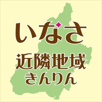 いなさマップ/隣接地域情報発信/◆引佐町には属さないが外せないポイントの一部をご紹介します♪