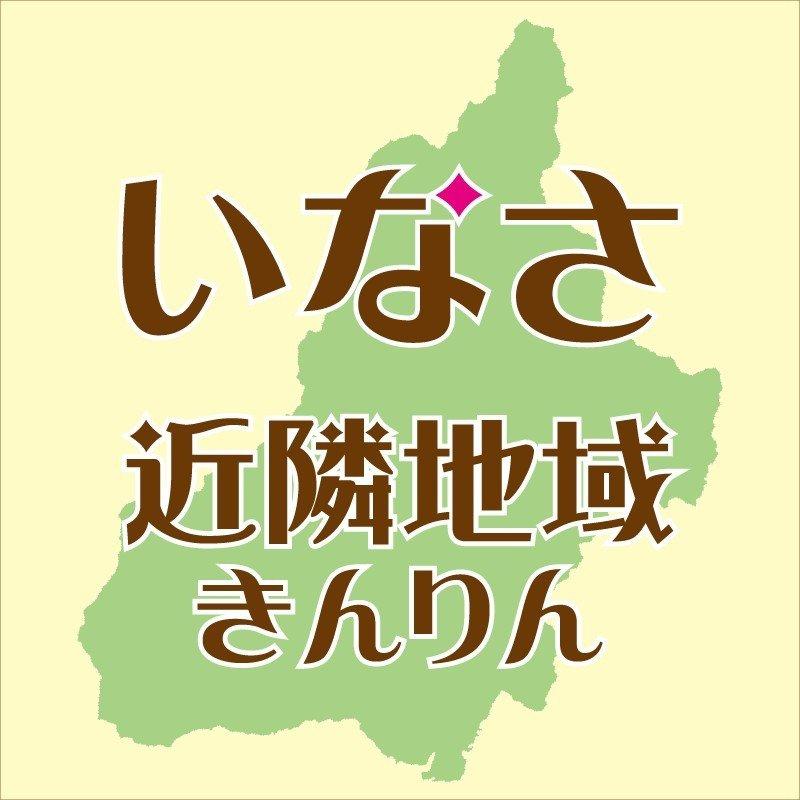 いなさマップ/隣接地域情報発信/◆引佐町には属さないが外せないポイントの一部をご紹介します♪のイメージその1