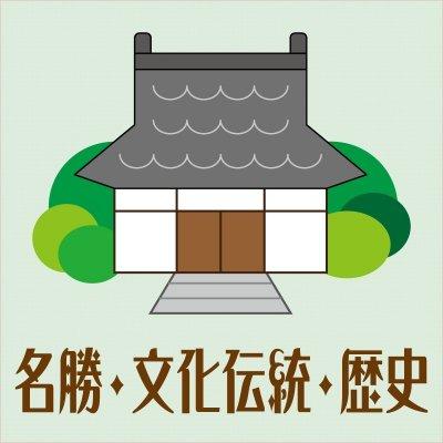 いなさマップ//名勝・文化伝統・歴史情報//◆大河ドラマおんな城主 井伊直虎で一躍有名になった引佐町。歴史深い様々は今も受け継がれ守られています。ココならでは…は心の歴史に残るでしょう!