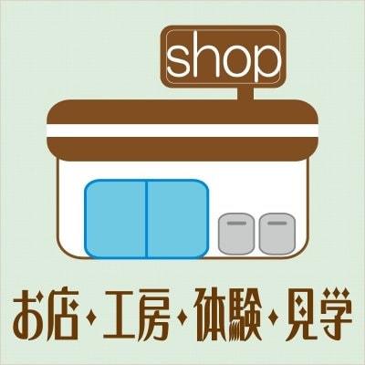 いなさマップ//お店・工房・体験・見学情報//◆お土産!アンテナショップ!何でもありの商店! 専門店!未知の体験!なんだかワクワクしちゃいますね?! サクッと立ち寄って心も体も楽しい場所♪