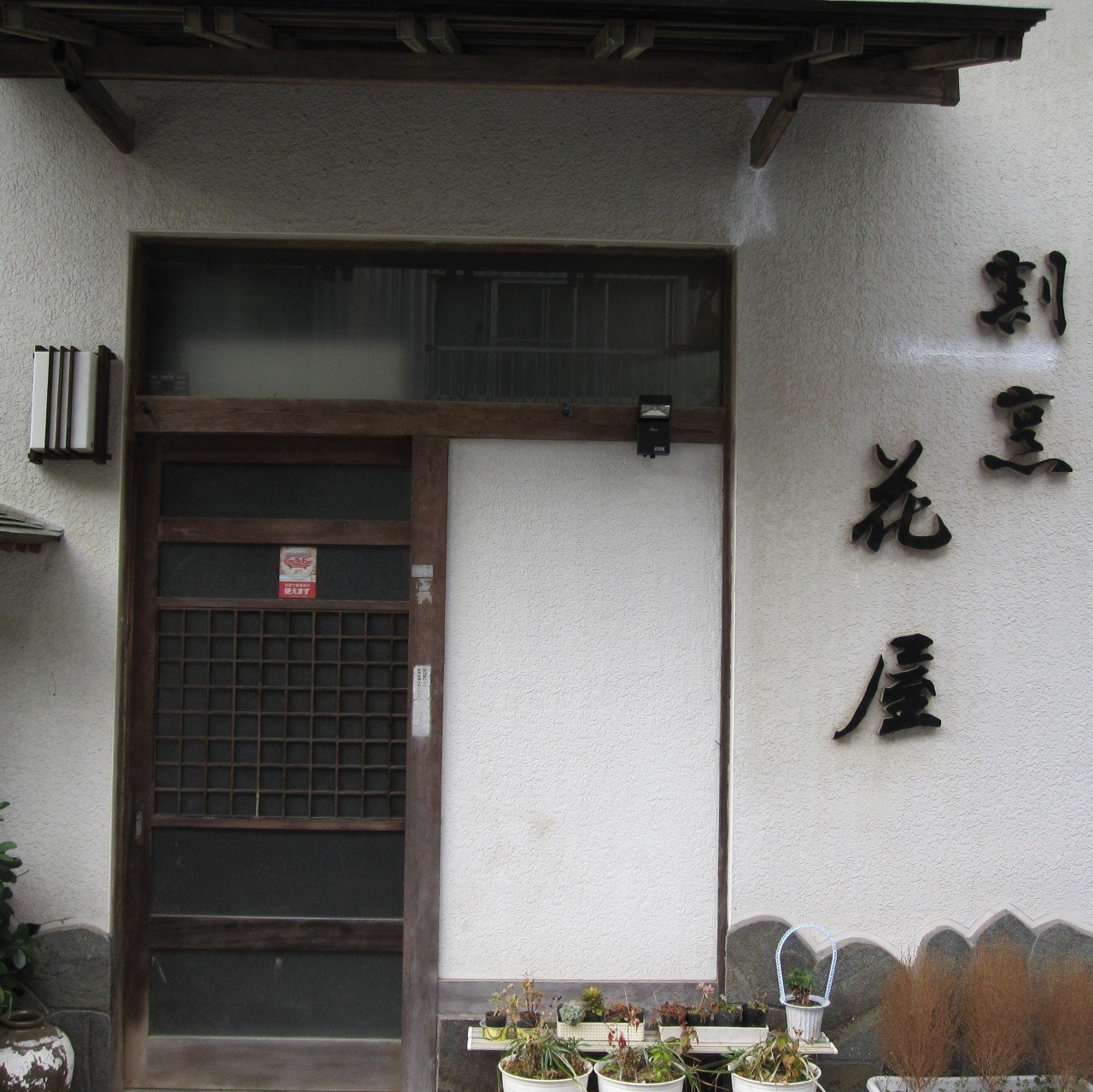 花屋旅館(はなやりょかん)/✿奥山方広寺に一番近い小さなお宿/いなさマップ「C」のイメージその1