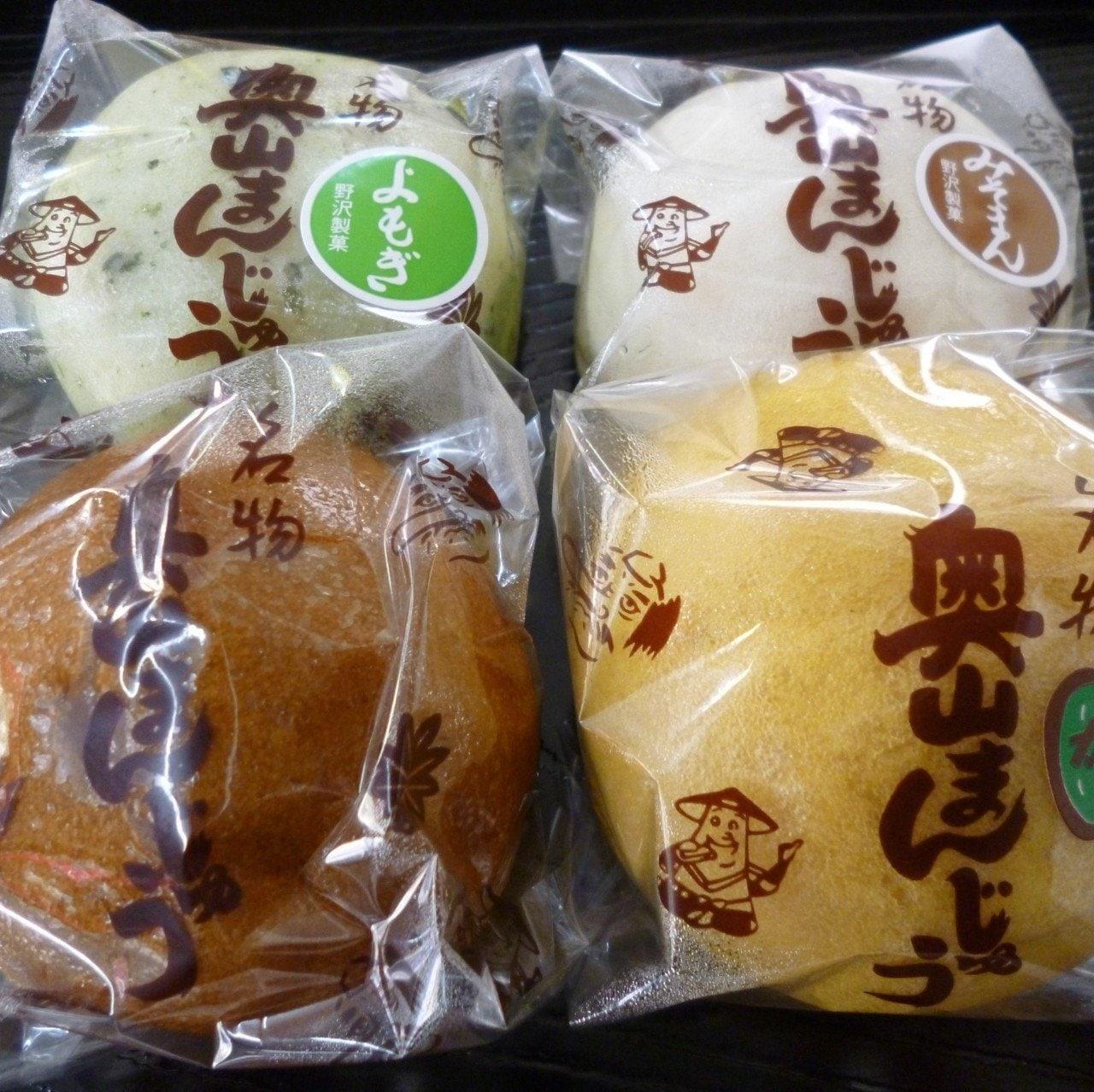 (有)野沢製菓(のざわせいか)/✿半僧坊の厄除けとして丁寧に手焼きされた1品。懐かしの味大あんまき!/いなさマップ「45」のイメージその3