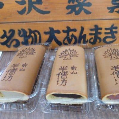 (有)野沢製菓(のざわせいか)/✿半僧坊の厄除けとして丁寧に手焼きされた1品。懐かしの味大あんまき!/いなさマップ「45」