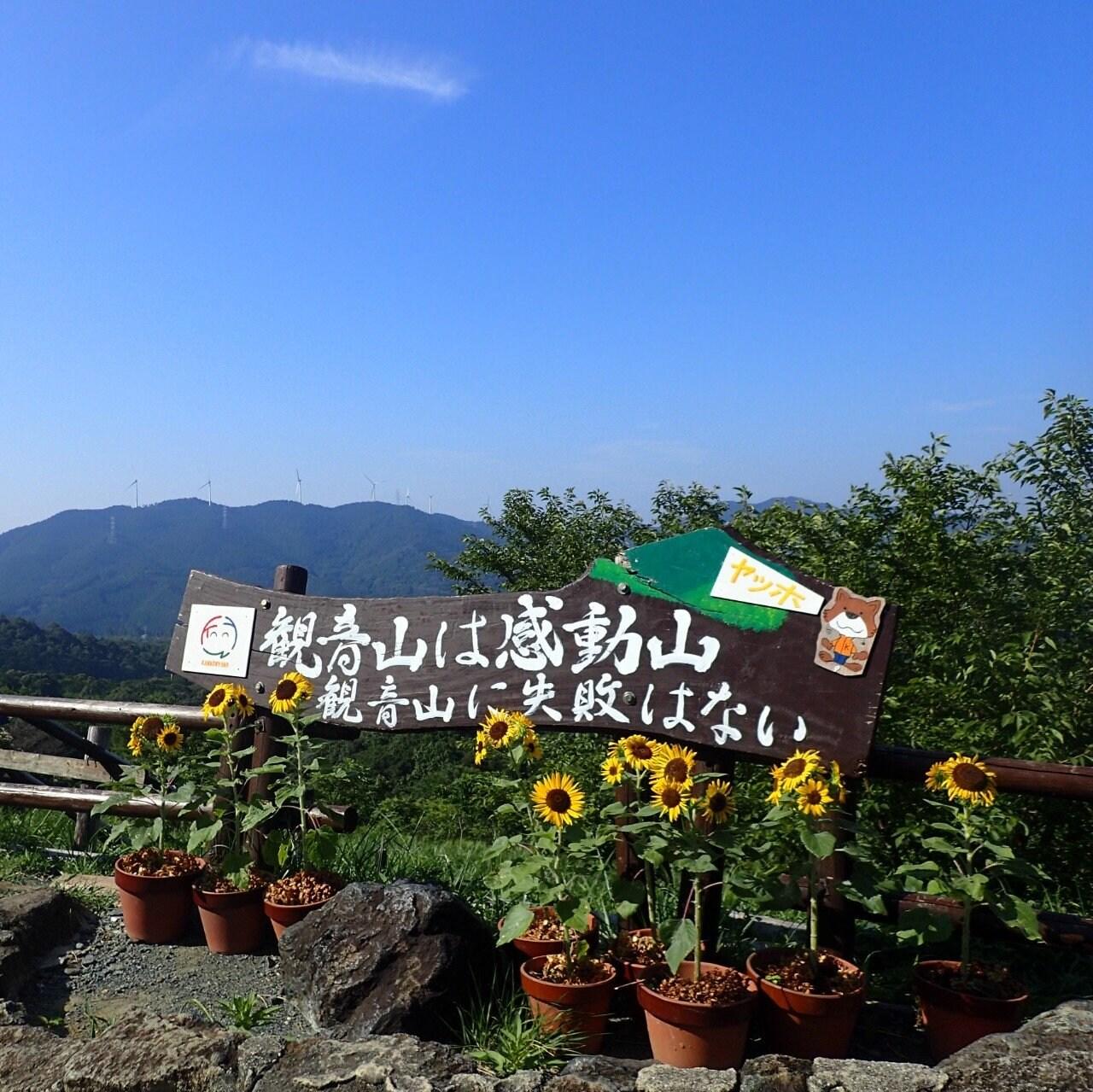 静岡県立観音山少年自然の家(しずおかけんりつかんのんやましょうねんしぜんのいえ)/✿観音山は感動山!/いなさマップ「59」のイメージその5