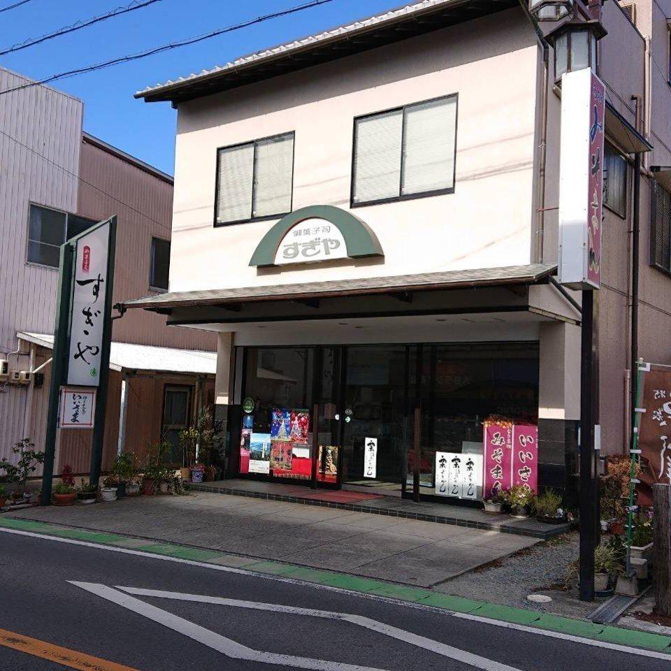 すぎや製菓(すぎやせいか)/✿みそまん・いいさまをはじめ和洋菓子の専門店です!/いなさマップ「37」のイメージその1