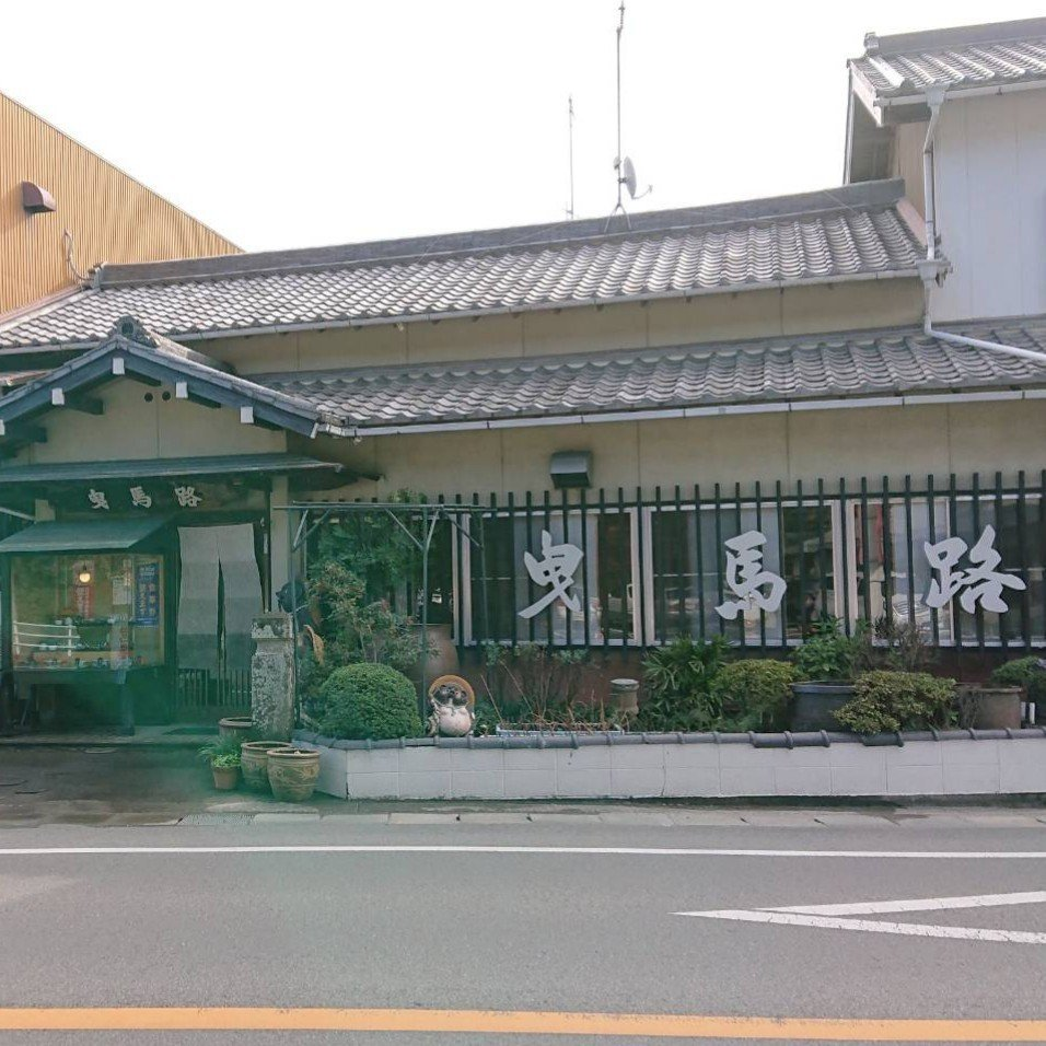 そば処 曳馬路(そばどころひくまじ)/✿大河ドラマおんな城主井伊直虎ゆかり龍潭寺前の蕎麦屋です♪/いなさマップ「4」のイメージその1