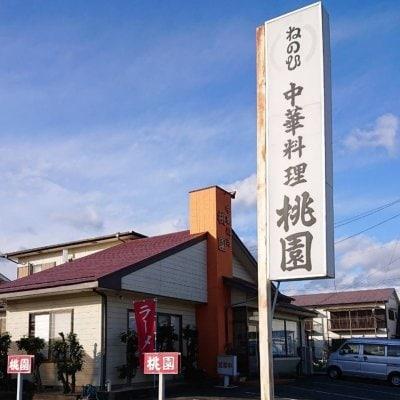 桃園引佐店(とうえんいなさてん)/✿ラーメン・餃子と定食の気軽に入れるお店です!/いなさマップ「8」