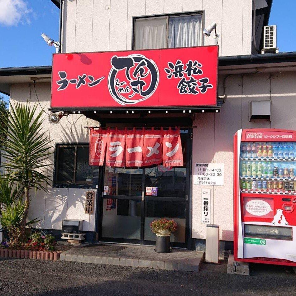てん丸(てんまる)/✿ラーメンと浜松餃子のお店です!/いなさマップ「3」のイメージその1