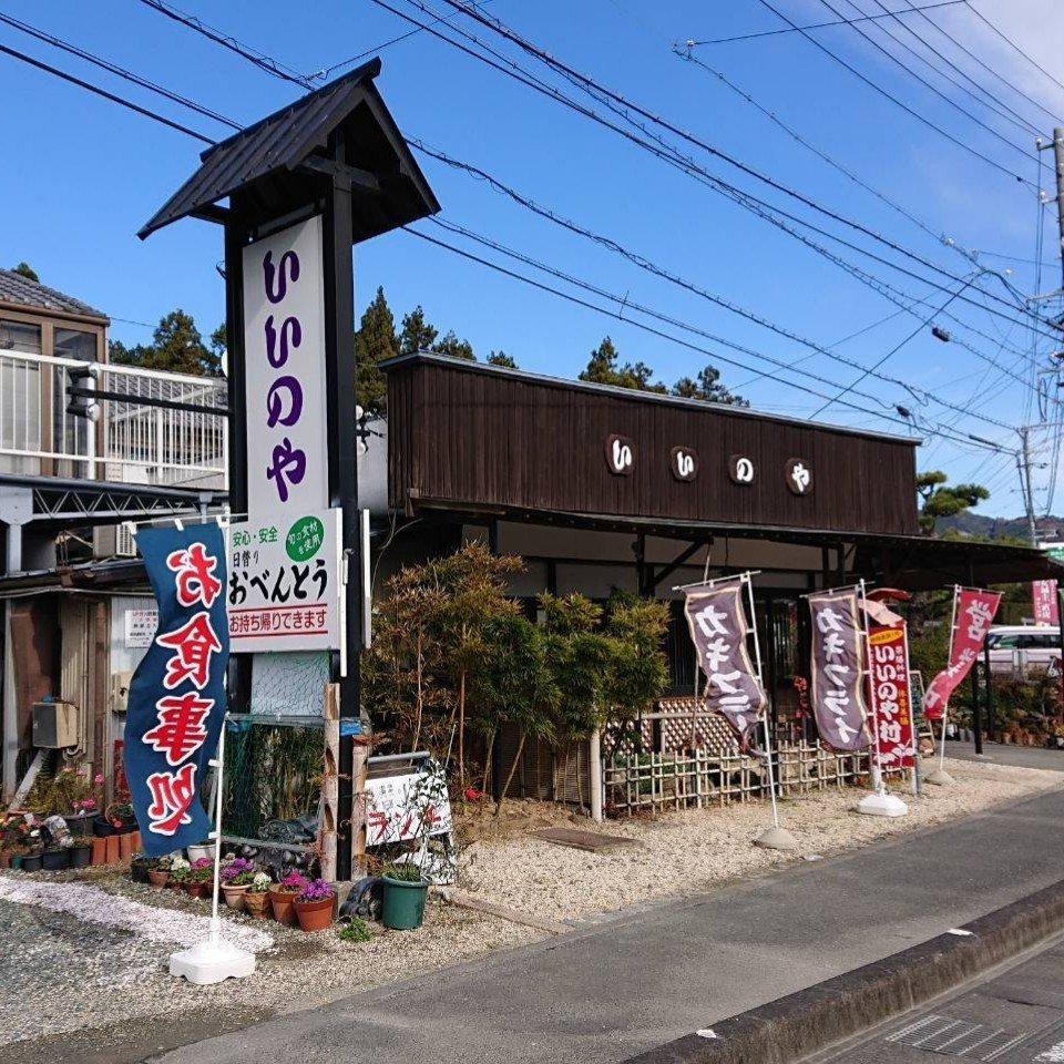 いいのや/✿龍潭寺駐車場横の和食などの定食のお店です!みかんなどの農産物も直売!/いなさマップ「6」のイメージその1