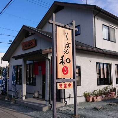 そば処 和(そばところなごみ)/✿落ち着いた雰囲気の店内で美味しい蕎麦が楽しめる蕎麦屋♪/いなさマップ「10」