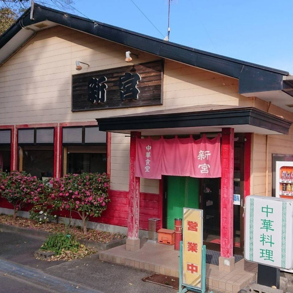 餃子の新宮(きょうざのしんみや)/✿手作り餃子とラーメンのお店です!/いなさマップ「7」のイメージその1