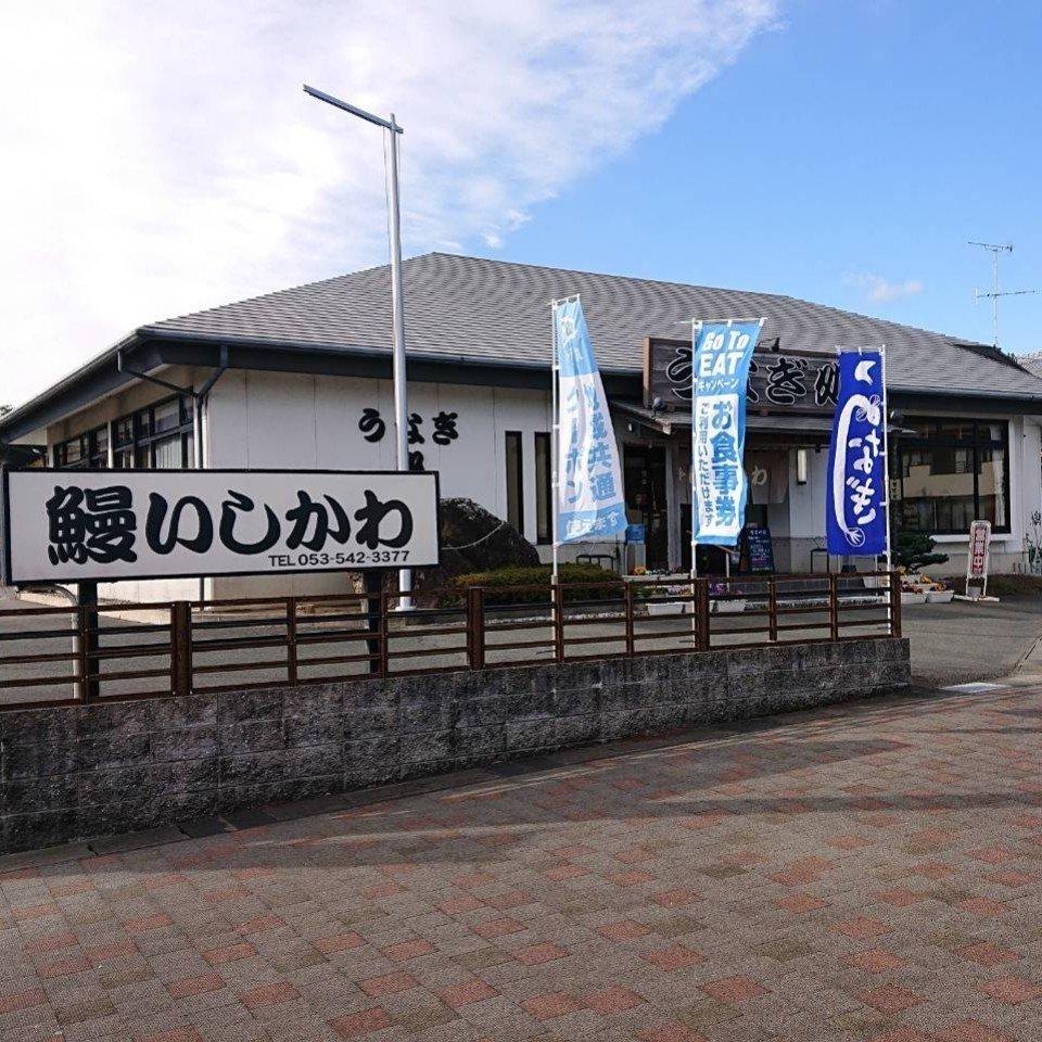 鰻いしかわ(うなぎいしかわ)/✿うな重・白焼きなどうなぎ料理のお店です!/いなさマップ「11」のイメージその1