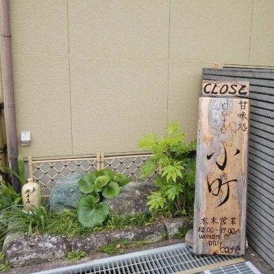 甘味処 おうちcaf'e小町(かんみどころおうちかふぇこまち)/✿自家製小豆を使用した体に優しい手作りの味。女性専用のカフェです♪/いなさマップ「2」