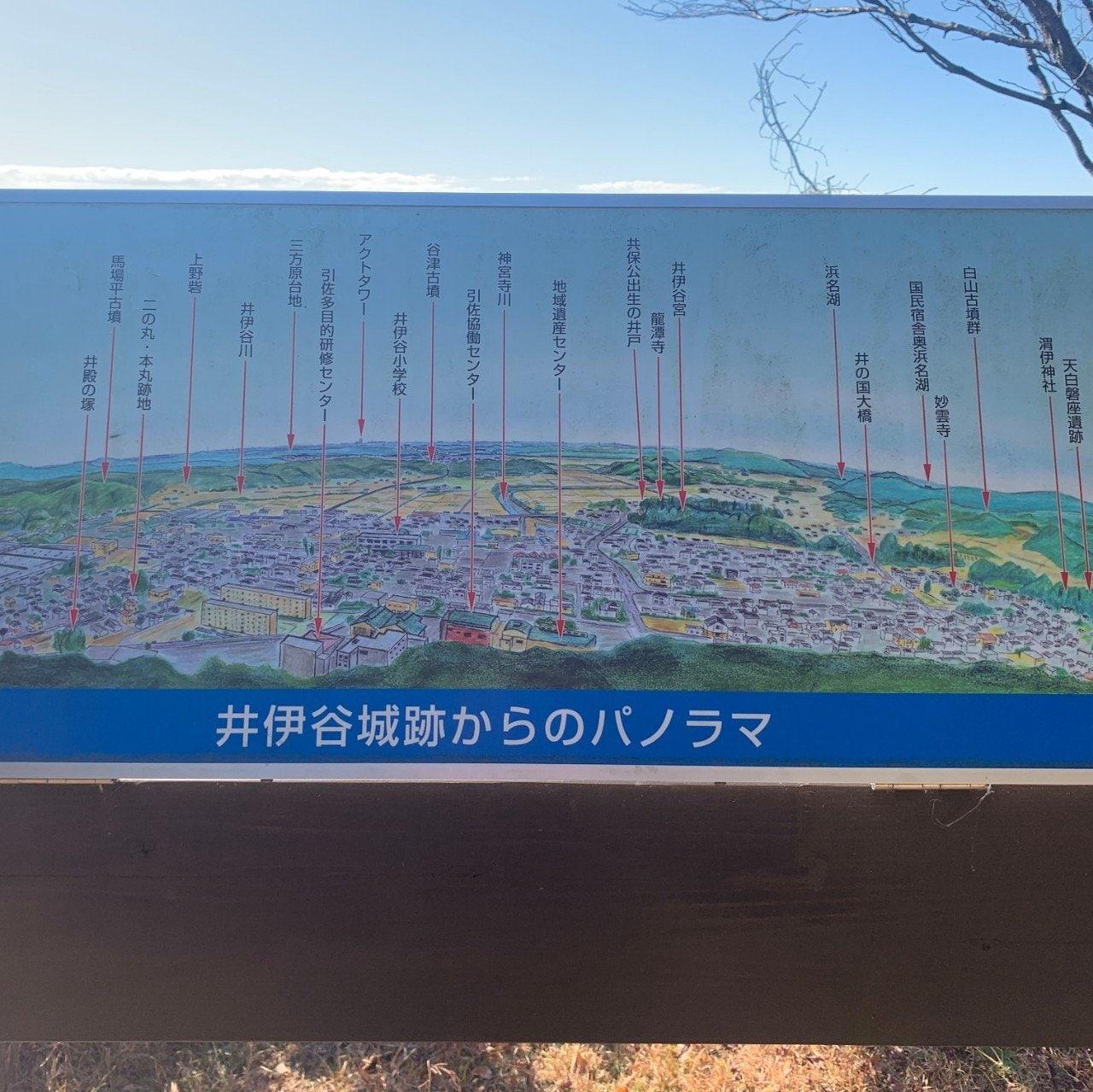 井伊谷城跡(城山公園)(いいのやじょうあと)/✿とても見晴らしが良い場所♪/いなさマップ「ほ」のイメージその1