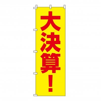 のぼり 旗 決算 セール 大決算 半期 フェア 店 集客 大人気  シンプル 600*1800