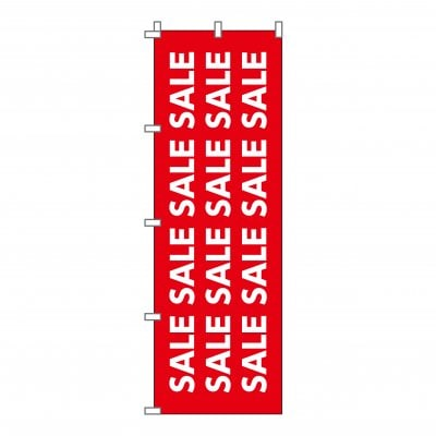 のぼり 旗 決算 SALE セール 大決算 半期 フェア 店 集客 大人気  シンプル 600*1800