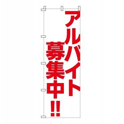 のぼり 旗 アルバイト パート 募集 急募 店 集客 大人気  シンプル 600*1800
