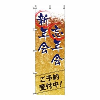 のぼり 旗 新年会 忘年会 予約受付中 ご予約  集客 大人気 シンプル 600*1800