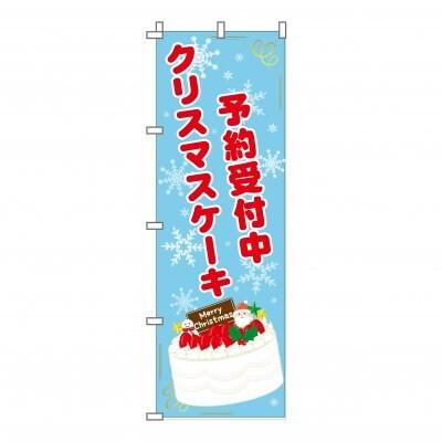 のぼり 旗 クリスマスケーキ Xmas 予約受付中 ご予約  集客 大人気 シンプル 600*1800