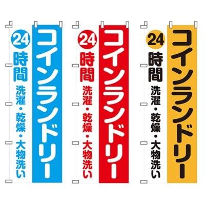 のぼり 旗 コインランドリー 24時間 洗濯 集客 大人気 ランドリー シンプル 600*1800
