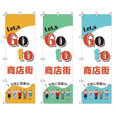 のぼり 旗 GoTo 商店街 営業中 CAMPAIGN シンプル 600*1800