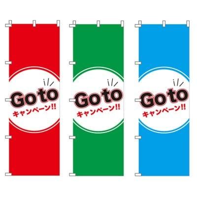のぼり 旗 GoTo キャンペーン EAT Travel イート トラベル 営業中 CAMPAIGN シンプル 600*1800