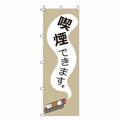のぼり 旗 喫煙できます smoking ok たばこ吸えます 喫煙所 飲食店 煙草 集客 大人気 シンプル 600*1800