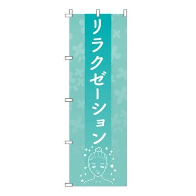 のぼり 旗 リラクゼーション ネイルサロン 美容 髪 カット パーマ ネイ...