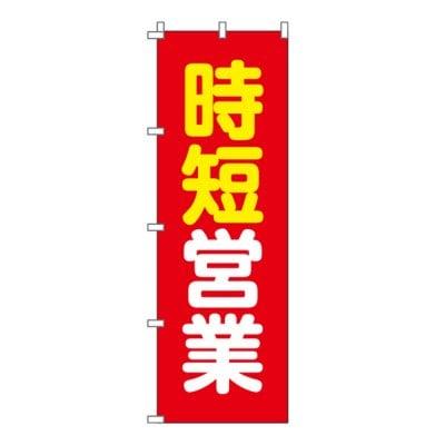 のぼり 旗 時短営業 短縮 営業時間 感染予防対策 コロナ お店 店舗 集客...