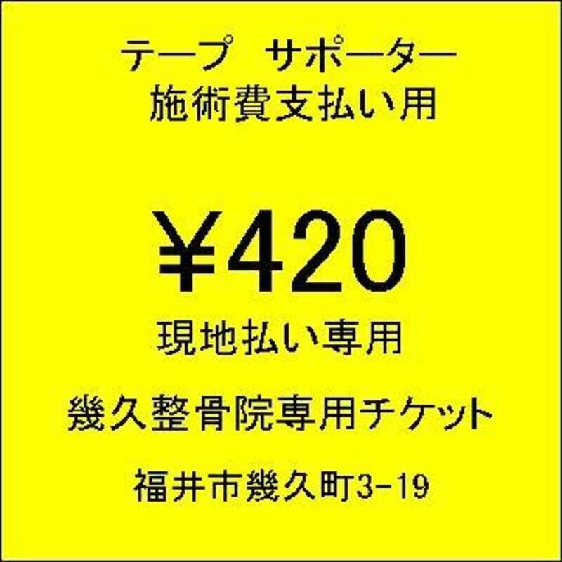 幾久整骨院専用チケット¥420のイメージその1