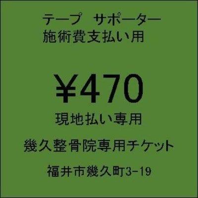 幾久整骨院専用チケット¥470