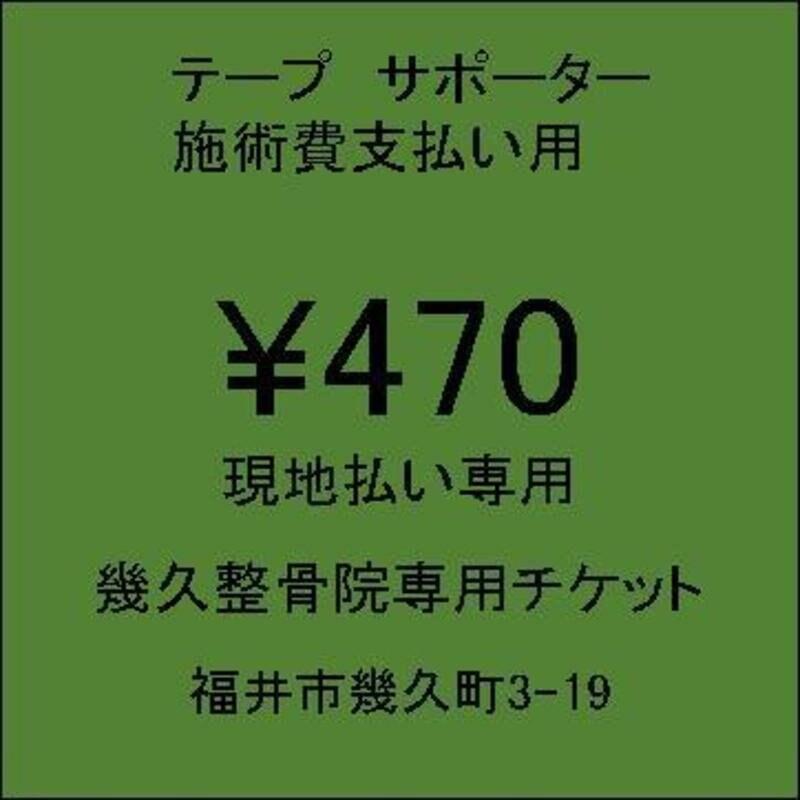 幾久整骨院専用チケット¥470のイメージその1