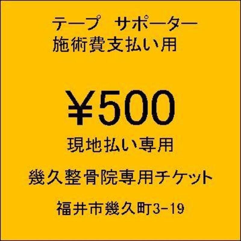 幾久整骨院専用チケット¥500のイメージその1