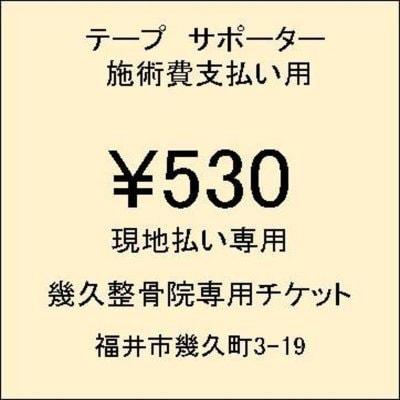 幾久整骨院専用チケット¥530