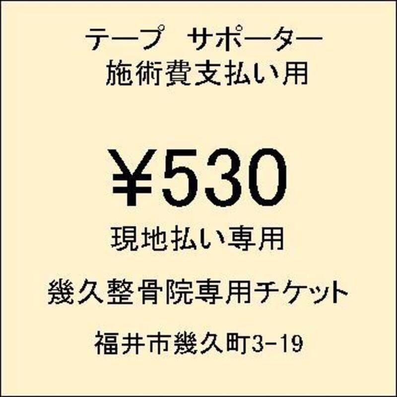 幾久整骨院専用チケット¥530のイメージその1