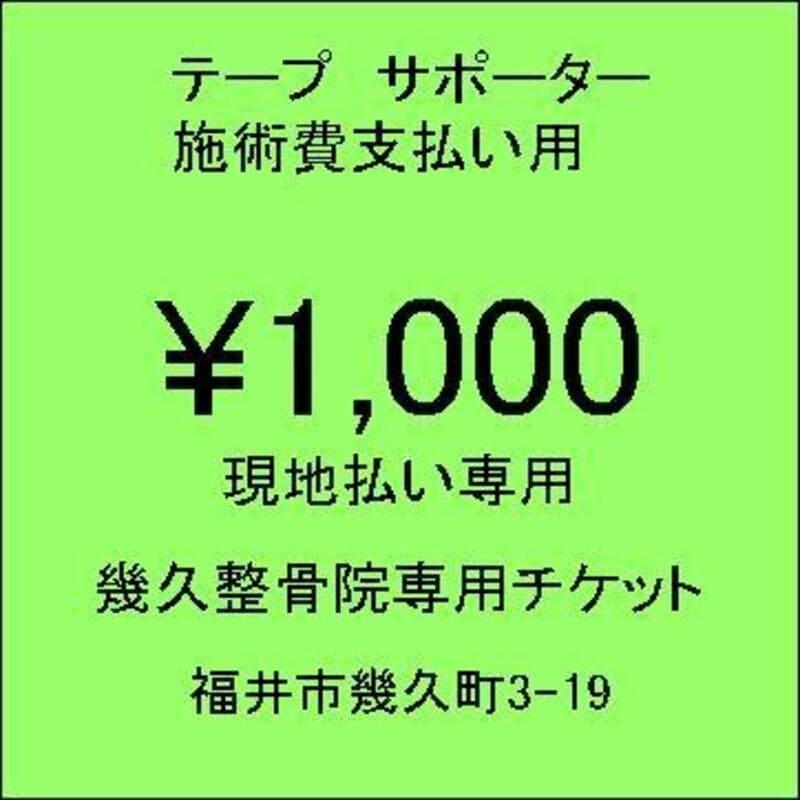 幾久整骨院専用チケット¥1000のイメージその1