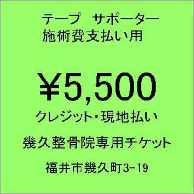 幾久整骨院専用チケット¥5500