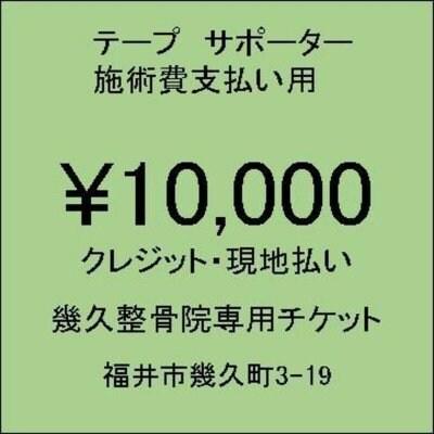 幾久整骨院専用チケット¥10000