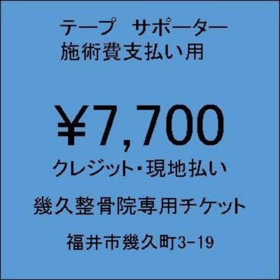 幾久整骨院専用チケット¥7700