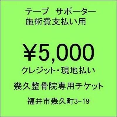 幾久整骨院専用チケット¥5000