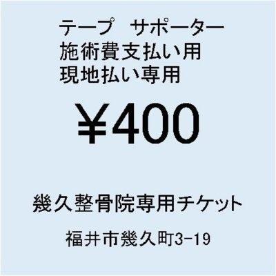 幾久整骨院専用チケット¥400
