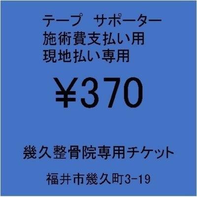 幾久整骨院専用チケット¥370