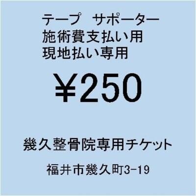 幾久整骨院専用チケット¥250