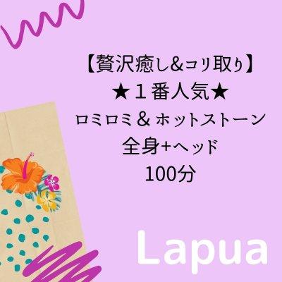【贅沢癒し&コリ取り】1番人気ロミロミ&ホットストーン全身+ヘッド100分