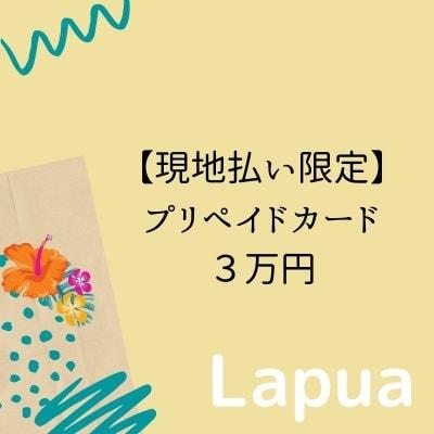 【現地払い限定】3万円プリペイドカード