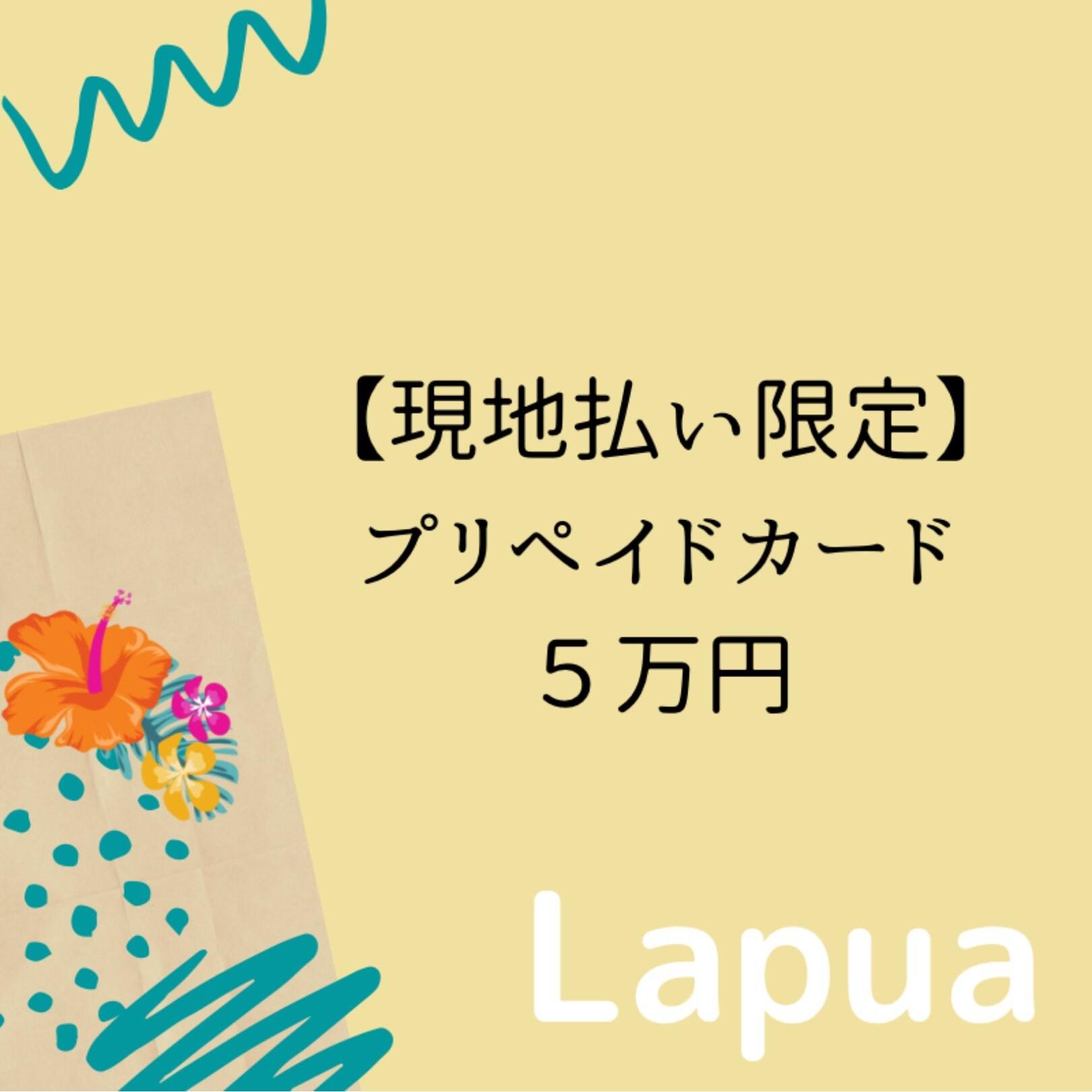 【現地払い限定】5万円プリペイドカードのイメージその1