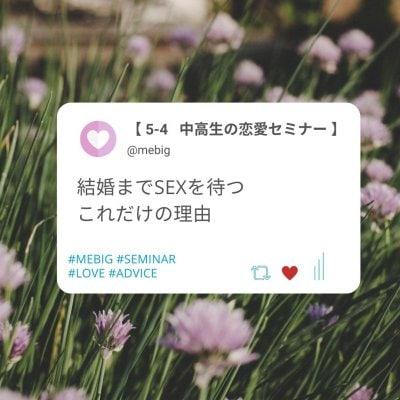 11/27【中高生用】『5-4 中高生恋愛セミナー』〜結婚までSEXを待つこれだけの理由〜