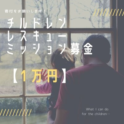 【1万円】チルドレンレスキューミッション(改装工事のための寄付チケット)