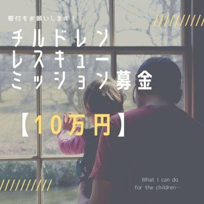 【10万円】チルドレンレスキューミッション(改装工事のための寄付チケット)