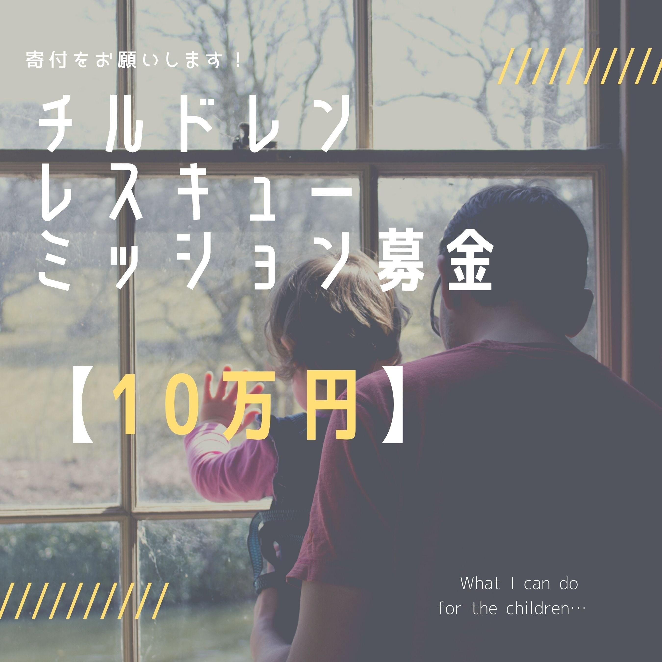 【10万円】チルドレンレスキューミッション(改装工事のための寄付チケット)のイメージその1